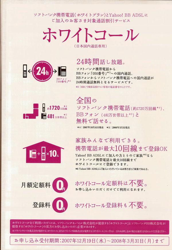 ホワイトコール-SoftBank携帯とBBフォン間の通話無料化-4