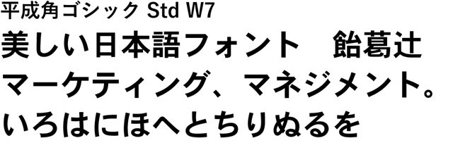 20160321-Creative-Cloud-Typekitの日本語フォント-01-47