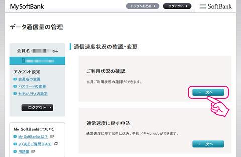 20131123-SoftBankの通信量をチェック-03
