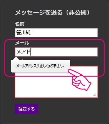 20140424-フォームコントロール-HTML5-06