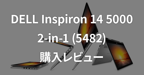 DELL Inspiron 14 5000 2-in-1(5482)購入レビュー