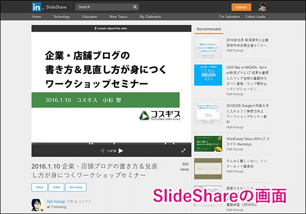 20160206-SlideShareのClip機能-02