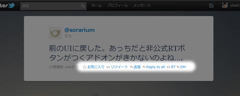 20101008-twitter-extender-01