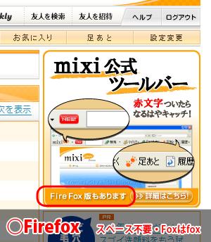 mixiツールバー