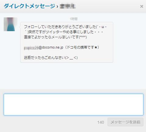 20131125-Twitter-フォロー-DM-スパム-01