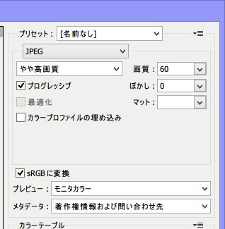 20150723-PhotoshopCC2015のJPEG書き出しはJPEGmini不要?-16
