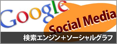 20110524-google-social-search-00