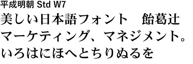 20160321-Creative-Cloud-Typekitの日本語フォント-01-53
