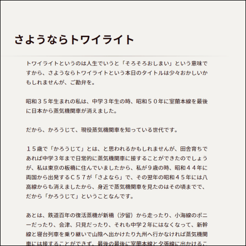 20150507-Evernote-ClearlyでNoto-Sans-Japaneseを設定する方法-02