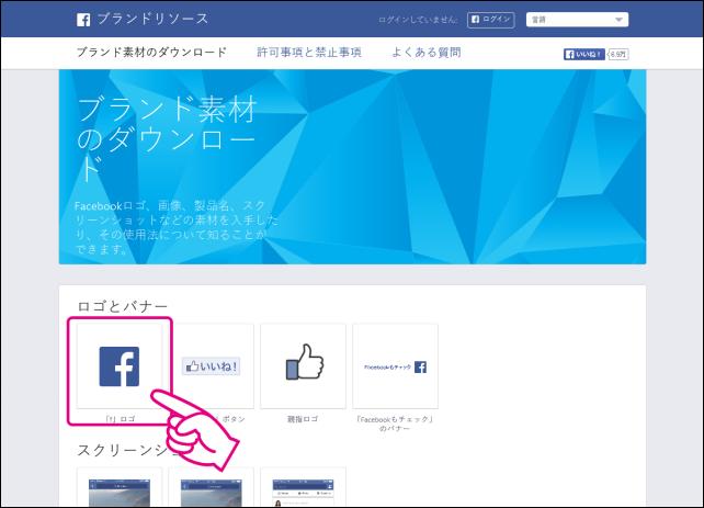 20160207-Facebookロゴ画像ファイルがダウンロードできない-01