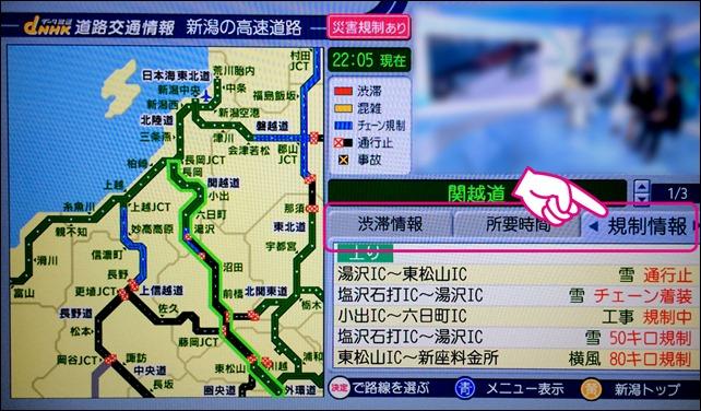 20140217-TVのデータ放送で高速道路の情報-05