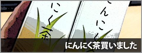 20110819-にんにく茶-00
