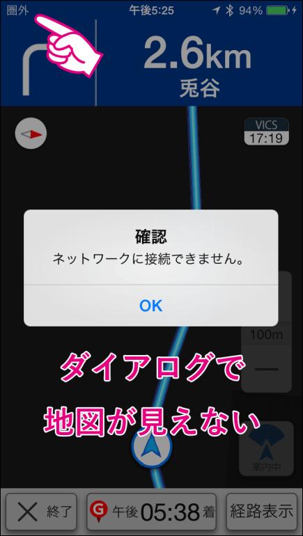 20141110-Yahoo!カーナビで圏外になった時-02