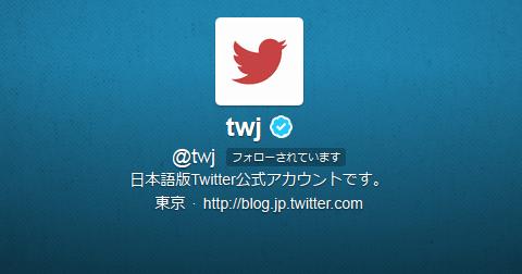 20121208-Twitter-地震-プロモーション-00