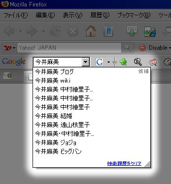 Googleでミンゴスこと今井麻美さんを検索してみると