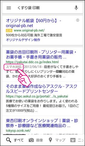 20150116-Google-ウェブマスターツール-モバイルフレンドリーではない-02