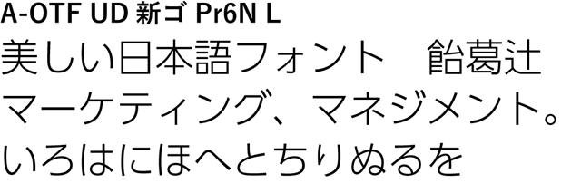 20160321-Creative-Cloud-Typekitの日本語フォント-01-09