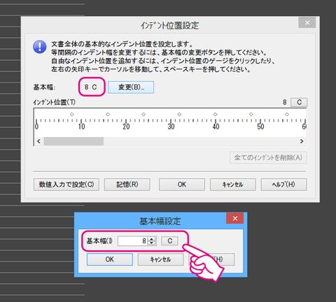 20130304-InDesign-インデントでemが使えない-02