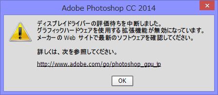 20141209-Surface-Pro-2でPhotoshop-CC-2014を使う-02