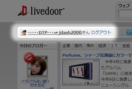 livedoorトップページ:Operaで文字化け