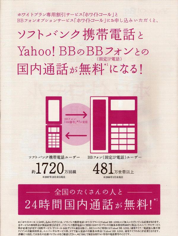 ホワイトコール-SoftBank携帯とBBフォン間の通話無料化-3