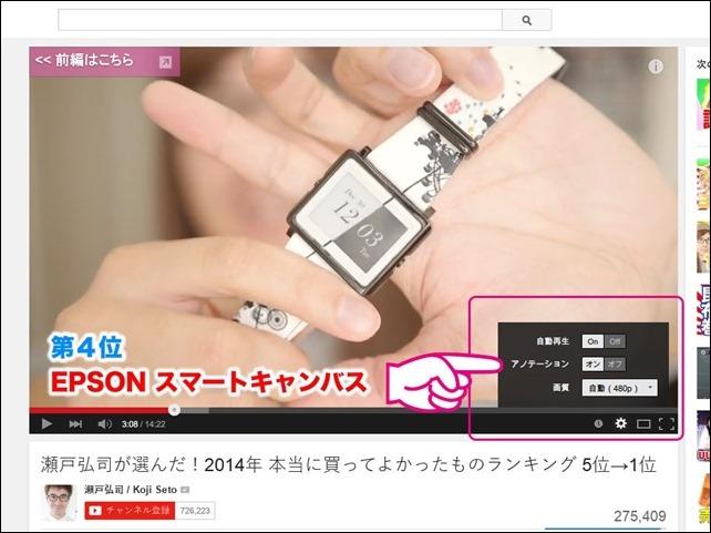 20150108-Youtube-倍速再生-05