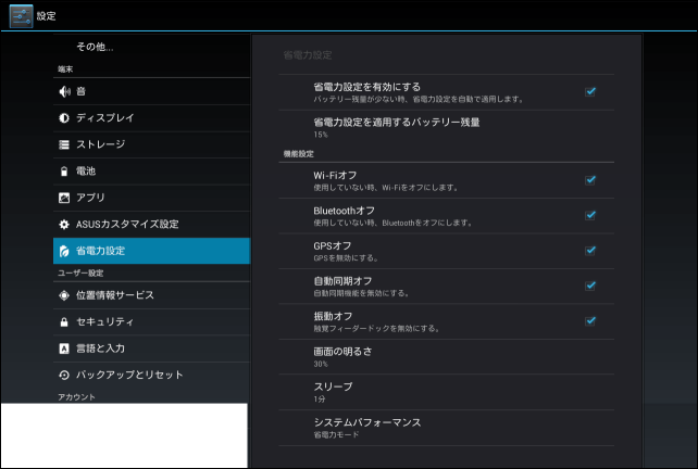 20170717-Android-Lの機能はGalaxyに既にある-13