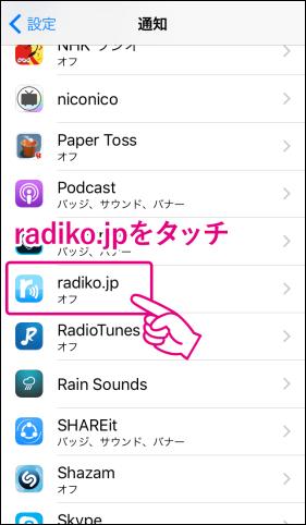 20160611-radikoで番組を聞き忘れないようプッシュ通知-12