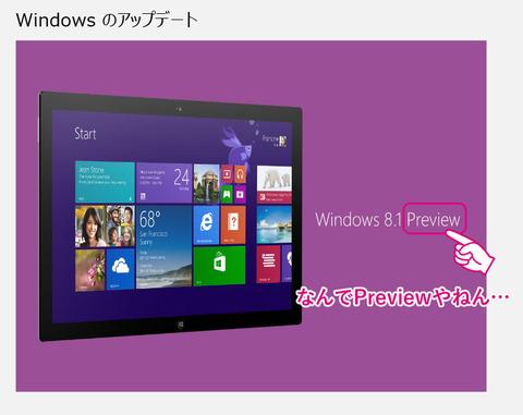 20131021-Windows81のWindowsアイコン-00