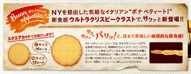 20140517-ピザの分け方-Pizza-Hacks-02