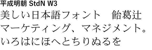 20160321-Creative-Cloud-Typekitの日本語フォント-01-55