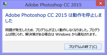 20150621-Photoshop-CC-2015-Windows-GPU-Crash-03