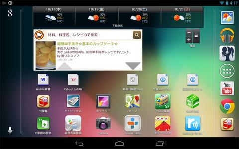 20121018-Google-Nexus-7-ここだけ設定しておく-13
