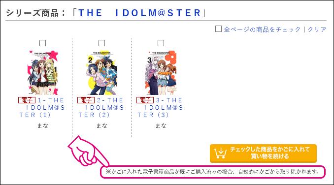20141222-楽天Koboでアイドルマスターのコミックを購入-03