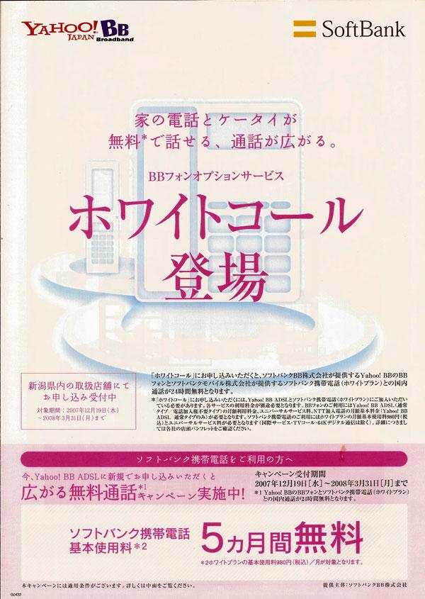 ホワイトコール-SoftBank携帯とBBフォン間の通話無料化-1