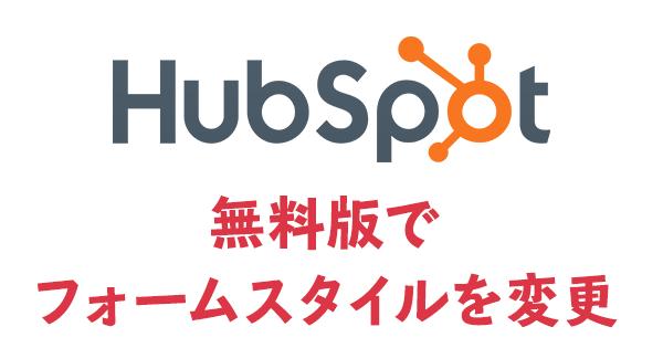 20181125-HubSpotのフォームのスタイルCSSを変える-00