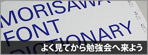 20110218-morisawa-00
