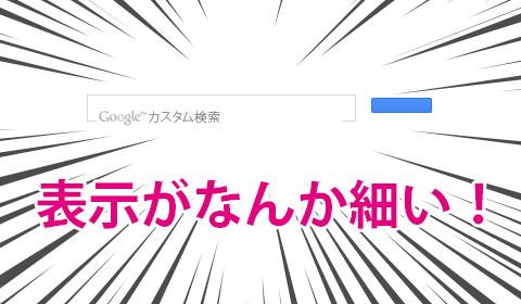 20150909-BootstrapとGoogleカスタム検索のCSS-00