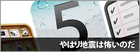 20111013-yurekuru-ios-00