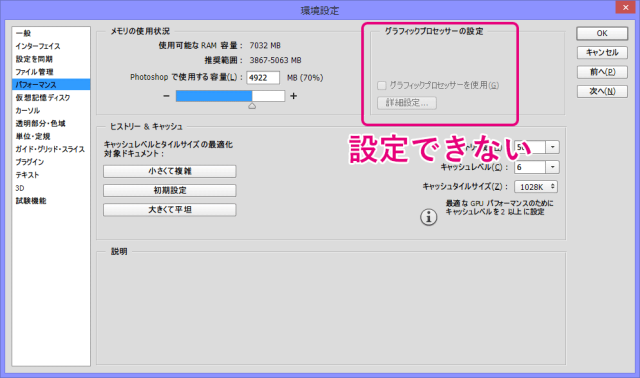 20141209-Surface-Pro-2でPhotoshop-CC-2014を使う-04