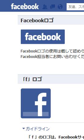 20130421-Facebookのロゴが微妙に変わりました-01