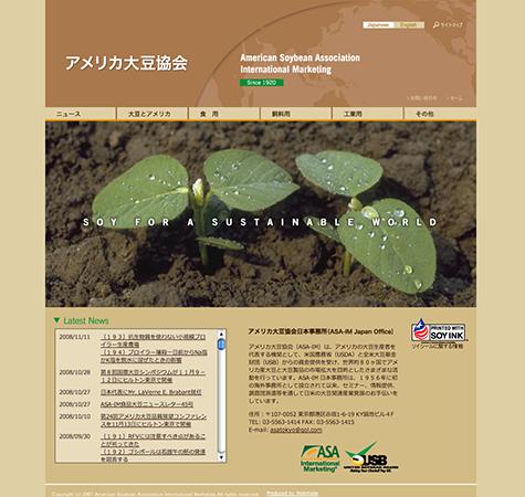 アメリカ大豆協会-02