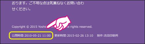 20150227-HTML5のtimeタグでページの更新日時-02