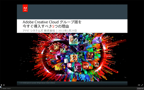 20130130-Adobe-Creative-Cloud-過去バージョン-00