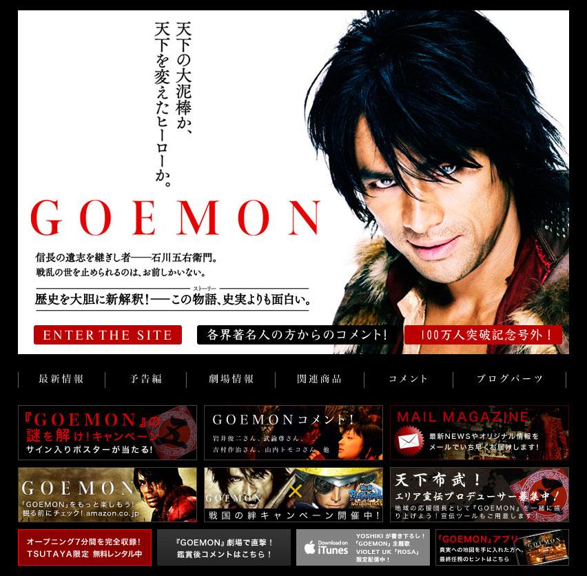 GOEMON (映画)の画像 p1_38