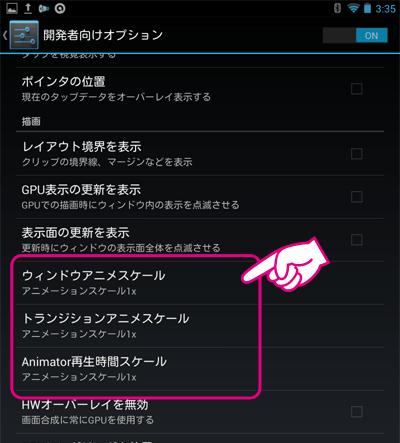 20121018-Google-Nexus-7-ここだけ設定しておく-09