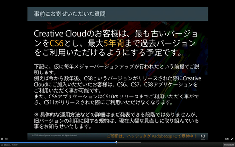 20130130-Adobe-Creative-Cloud-過去バージョン-02