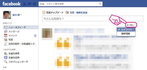 20121210-facebook-ニュースフィード-並べ替え-01