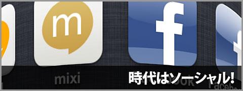 20111112-social-media-00
