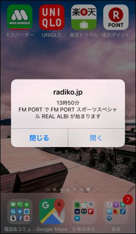 20160611-radikoで番組を聞き忘れないようプッシュ通知-15